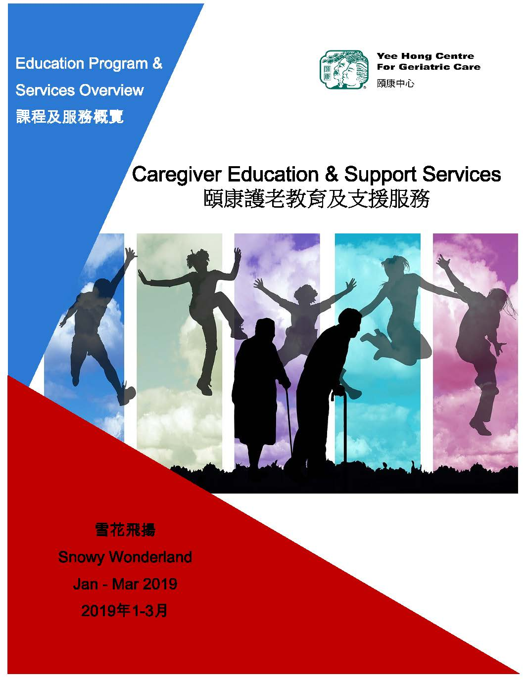 Caregiver Support Service Calendar