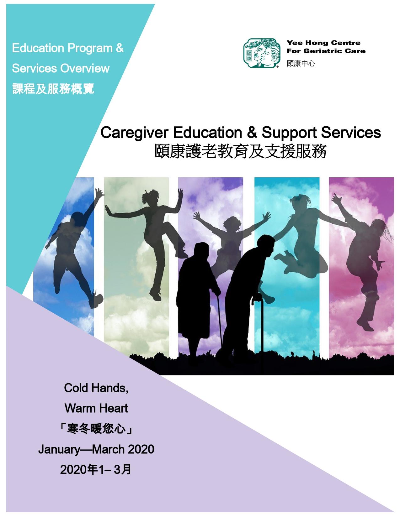 Caregiver Support Service Calendar