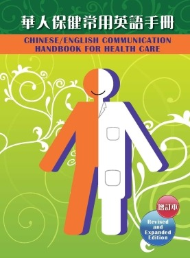 Chinese-English Communication Handbook for Health Care